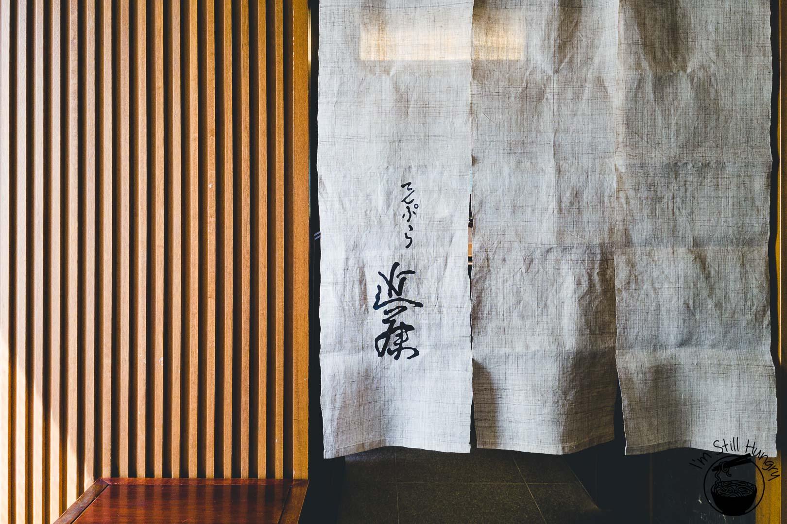Tempura Kondo Tokyo