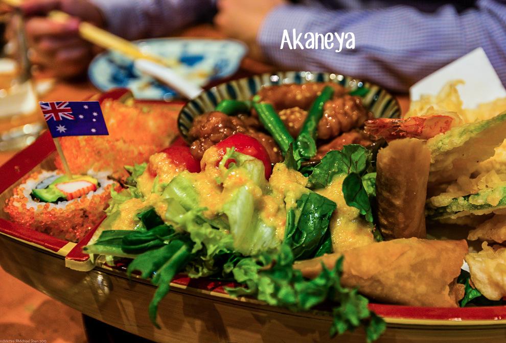 Akaneya Cover