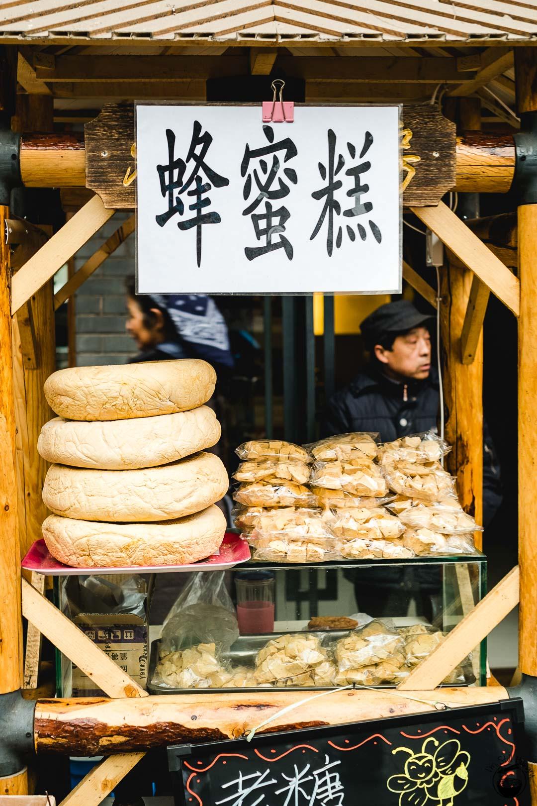 蜂蜜糕 (feng mi gao) Hui Min Jie Xi'an Muslim Street Food